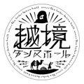 GQOM MIX (#MY越境ダンスホールMIX)