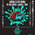 Takamatsu Monster Presents RockBrain 1st GIG