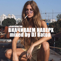 I LOVE DJ BATON - ВКАЧИВАЕМ НАВЕРХ