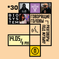 BIOSYSTEM #30 Talking Heads w/ Kosmonavt & Awlnight