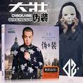 DJ-CCS 伪装 / 忘了你忘了我 / 一场游戏一场梦 / 第一滴泪 / 别怕我伤心 ~ Private Manyao Mixtape 2020