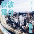 秋波電台 qiūbō Radio #15