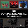 J-POP CLUB MIX 2020-vol.4!2020.07.23(海の日)LIVE配信します。