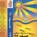 Various Artists - Music Box Summer 98