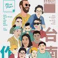 LITRO#17(Falcon Punch Asia Tour 2018 In Tainan)