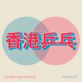 Hong Kong Ping Pong Mixtape 11