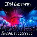 EDM MiXSET  ไม่มียกล้อ EDM หวดบ้าง ดาว์นบ้าง มีศิลป์  ( เปิดใจเพลงแนวไหนก็เต้นได้ ) #DJNzk