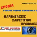 """Για τα 3 χρόνια της Eλληνικής Επιτροπής """"Τodos somos Venezuela"""""""