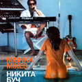 Никита Буч — Soviet Funk Pearls