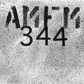 AMFM   344   Flash Club / Washington DC - September 16th 2021 - Part 2 of 3 by Chris Liebing