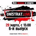 Onistrat.LIVE. 6-й выпуск. 29.03.2016