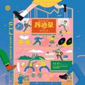 【跨過祭 Crossover Fest.】2020慢走不送|2020.12.31
