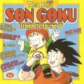 Son Goku Makinero - Dragon Ball Mix (1996)