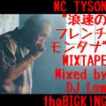 "MC TYSON""浪速のフレンチモンタナ""MIXTAPE"