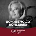 Доживемо до понеділка — Гості студії Олена Хмельник та Олександр Мензул — 07/09/2019