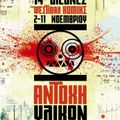 14th Athens International Comics Festival