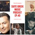 Suite Greek Music podcast S02E40: Monsieur Minimal, Γιώργος Σαμπάνης και άλλες νέες κυκλοφορίες