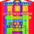 音樂節 - La Fête de la Musique - XLarge - 1.30pm-2pm 21.06.15