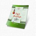 كتاب شبهات حول الاسلام