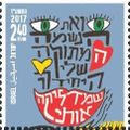 GloBeat Music of Israel