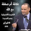 علاقة أم صفقة مع الله - د. ماهر صموئيل - كنيسة مصر الجديدة الانجيلية