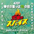 2021.4.20 火曜のスパイス!#スパチュー 420!!幸せの葉っぱの回!!