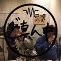 ど真ん中ラジオ#4 GUEST : METEOR-18.04.25