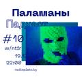 Radio Plato - Palamany  (Паламаны)  Podcast #10 w/ ntfr