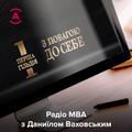 Радіо MBA — 20/11/2019 — Личный бренд и коммуникация