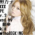 西野カナ MIXXX TAPE ver.2/DJ 狼帝 a.k.a LowthaBIGK!NG