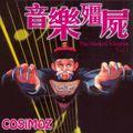 COSIMOZ_Taiwanese Groove Selection vol.1_Music Vampire