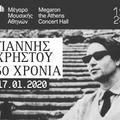 Γιάννης Χρήστου: 50 χρόνια, ΚΟΑ 17.01.2020 - Pre-Concert Talk από τον Κωστή Ζουλιάτη