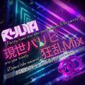 現世パリピ 狂乱MIX feat DJ Ryuya