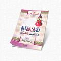 كتاب نظرات حضارية في القصص القرآني