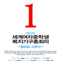 제2.5회세계여자중학생복지기구총회의 - SANY-ON's set