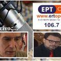 ΕΓΩ ΚΑΙ ΕΚΕΙΝΟΣ-ERTOPEN Radio 106,7 fm &web