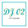 アサクラVol7_DJ公募