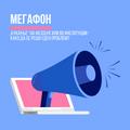 """Мегафон S03E07: """"Кукање"""" на Фејсбук или во институции  – како да се реши еден проблем?"""