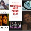 Suite Greek Music podcast S02E37:Παυλίνα Βουλγαράκη, Enorasis, Νίκος Βέρτης & άλλες νέες κυκλοφορίες