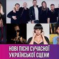 """""""ІНІЦІАТИВА"""". Нові пісні сучасної української сцени (2 червня 2021)"""