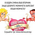 БОДРА СМЯНА - GOOD GIRLS vs. BAD BOYS - 30.06.2020