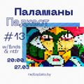 Radio Plato - Palamany (Паламаны) Podcast #13 w/ ntfr & finds