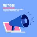 Мегафон S03E05: Корупција, хомофобија, скапи бифеа - Студентски проблеми за 2020