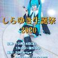 しらゆきバースデー2020 in 39party 再現Mix