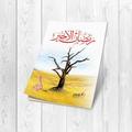 كتاب رمضان الأخير