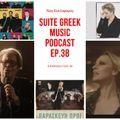Suite Greek Music podcast S02E38: Μέλισσες, Κωνσταντίνος Αργυρός και άλλες νέες κυκλοφορίες