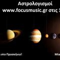 Ο Ουρανός - Πλούτωνας επιστρέφει (για λίγο) - Η Επεισοδιακή Νέα Σελήνη στο Κριό!