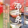 Japanese Sake Event SAKEMIRAI  Live Rec
