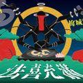 92zaemon DJ mix 卍 法喜充滿 卍 @廢窟 嘉義 15.08.2020 religion music 宗教音楽/ethnic music 民族音楽