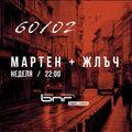 """Чуйте свежия втори брой на """"60/02"""" – предаване за хип-хоп култура с Мартен и Жлъч"""